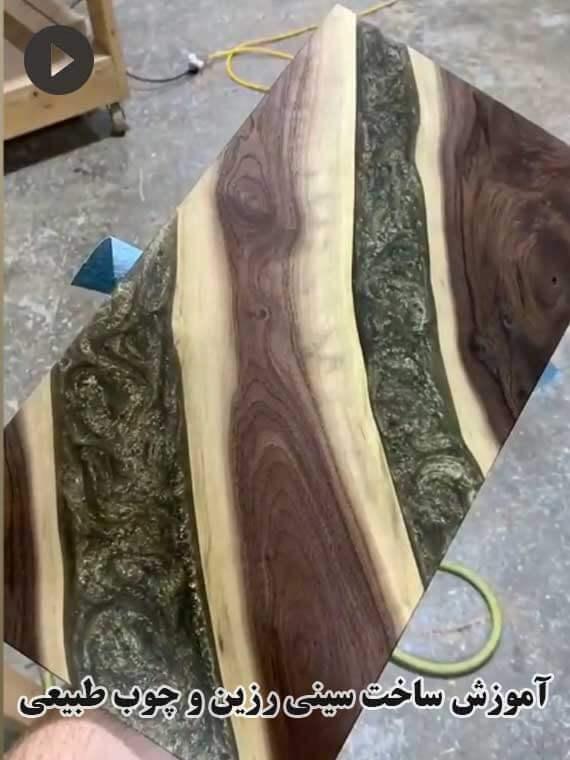 آموزش ساخت سینی چوبی و رزین